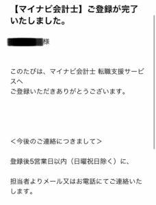マイナビからのメール