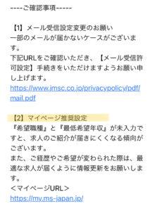 MSJAPANからの推奨メール