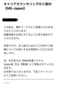MS-JAPANからの案内メール