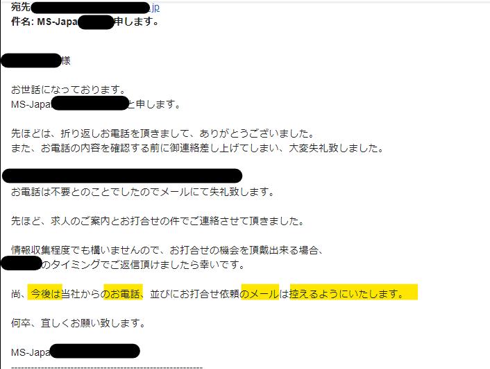 MSJAPANからのメール