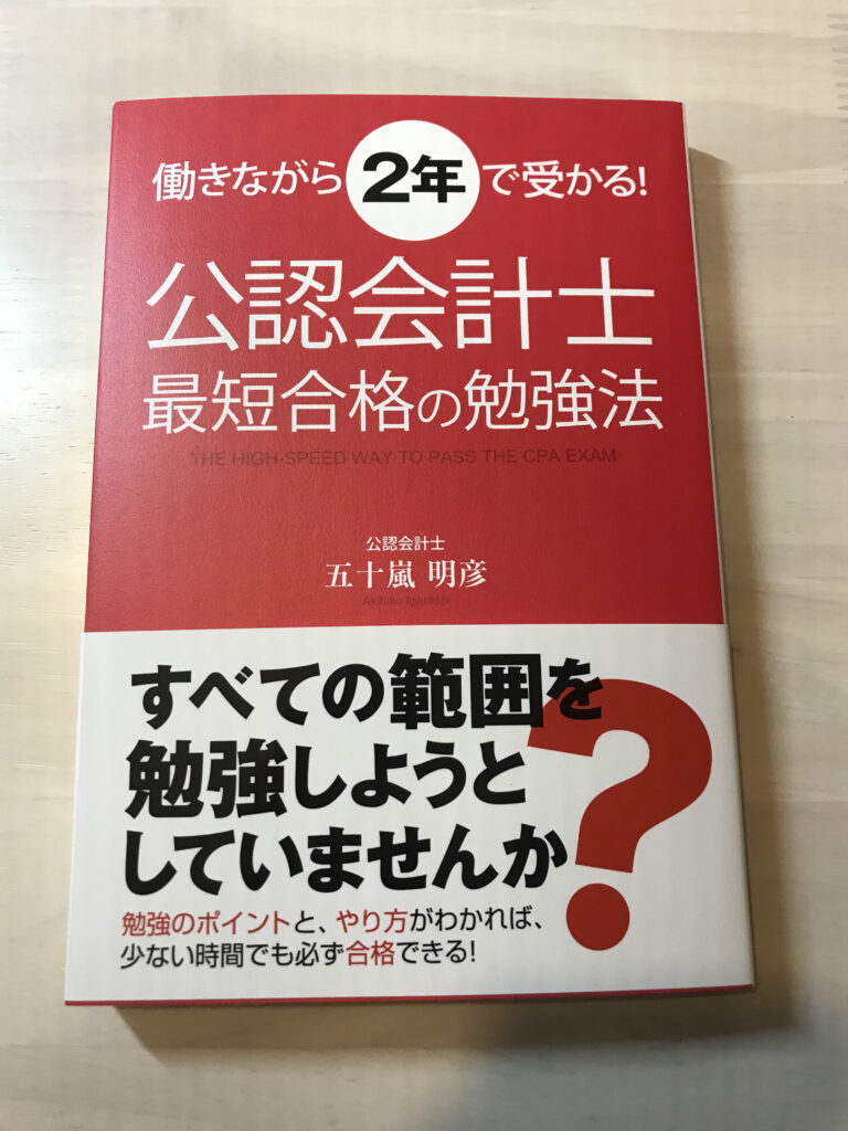 book-about-cpa