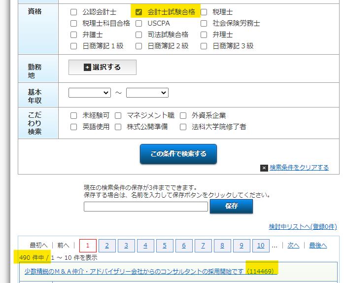 公認会計士試験合格者での検索結果