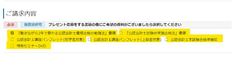 資料請求の画面