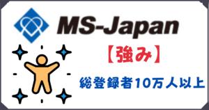 strengths-of-msjapan