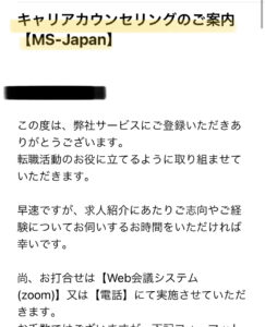 mail-from-msjapan