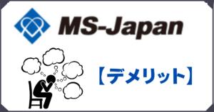 msjapan-demerit