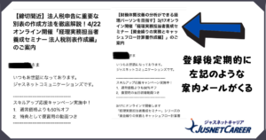 mail-from-jusnet